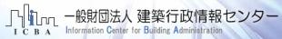 一般財団法人建築行政情報センター
