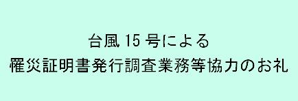 台風15号による罹災証明書発行調査業務等協力のお礼